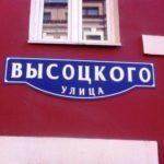Улица Высоцкого