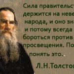 Школьное образование без Толстого и Достоевского?