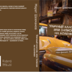 Уличный классик, или Записки на коленке (сборник)