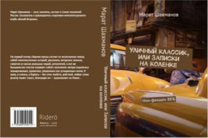 Shah_book_ridero