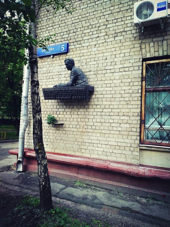 Shukshin-memorial