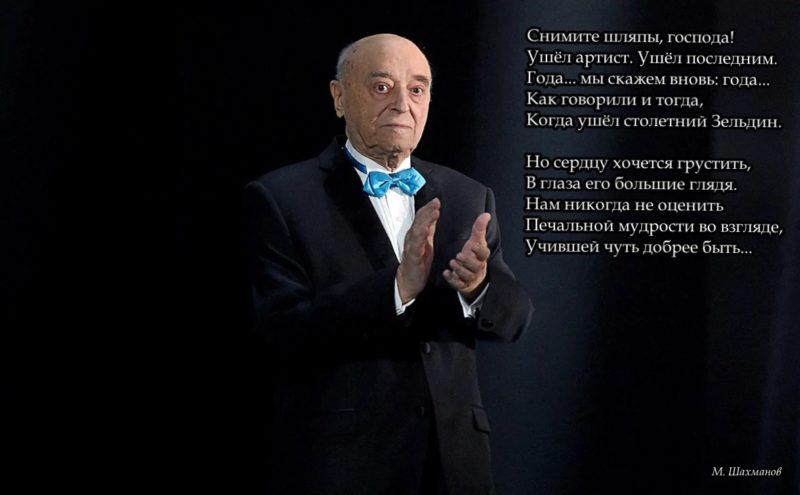 Владимиру Этушу