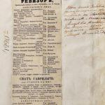 Afisha-pervogo-predstavleniya-Revizora-s-rukopisnymi-zametkami-inspektora-truppy-A-I-Hrapovickogo-19-aprelya-1836